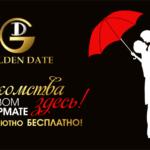 Сайт знакомств GoldenDate